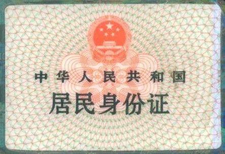 一代居民身份证背面