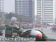 朝鲜阅兵展示多种类型导弹