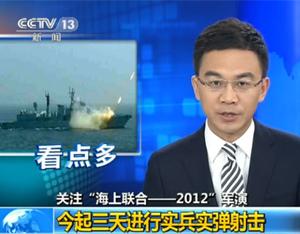 中俄军演今起进行对海对空实弹射击