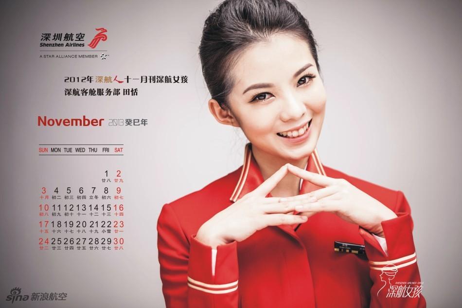 深航空姐 2013年11月