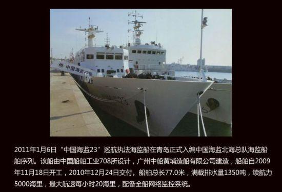 海监23船