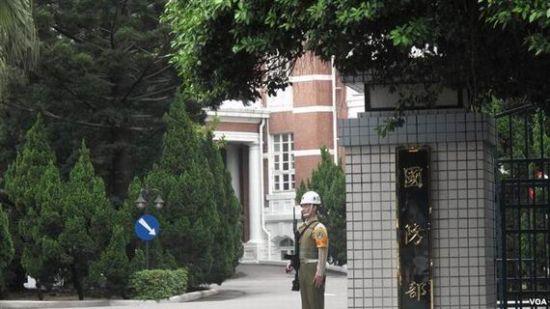 """资料图:台军""""国防部""""大门"""