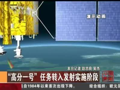 媒体报道中国高分一号卫星即将发射