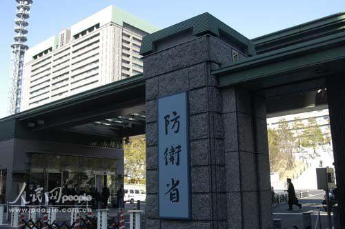 资料图:日本防卫省大门