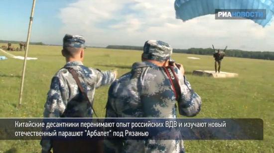 解放军代表团成员拍摄俄军伞兵着陆