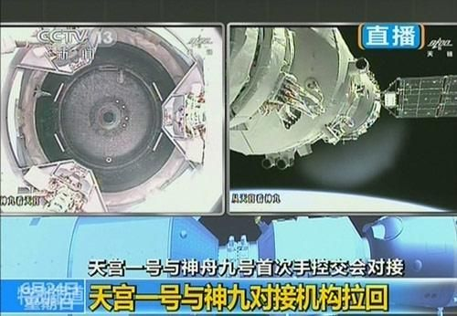 资料图:中国首次完成手动对接。神十与神九相似,需要花费两天时间完成对接