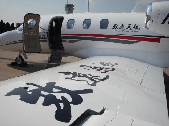 资料图:赛斯纳奖状CJI+飞机