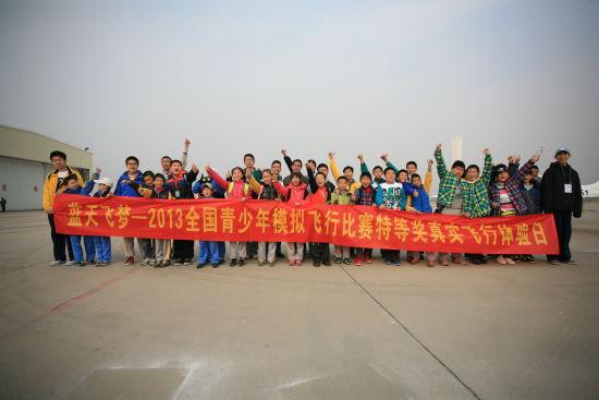 21名一等奖学生参加八达岭机场体验飞行