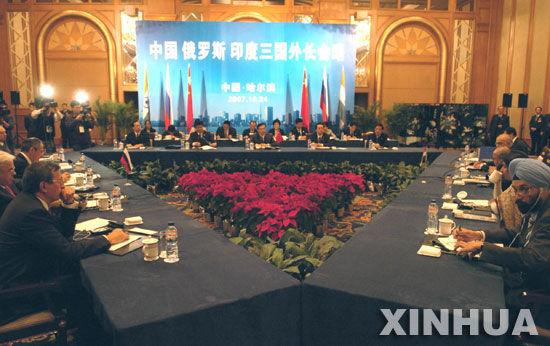 中俄印三国外长会晤