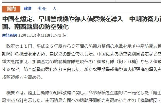 日本网站报道截图