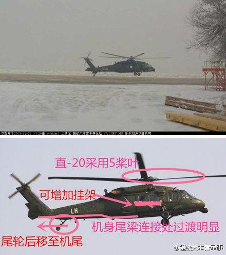 直-20首飞现场图。