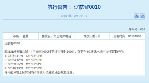 资料图:辽宁海事局网站相关航行警告截图