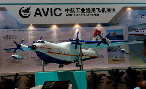 资料图:蛟龙600水上飞机模型