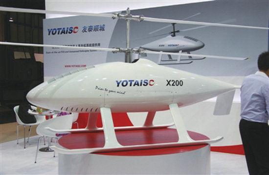 资料图:中国X200垂直起降无人机,该机可以上舰执行海洋监控任务