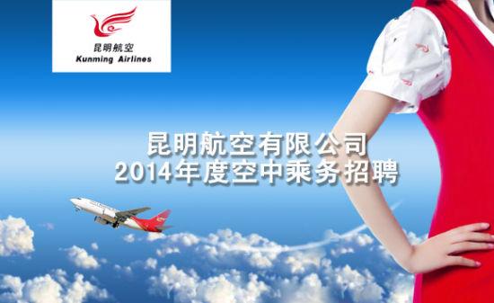 昆航2014空中乘务员全国巡回招聘启动