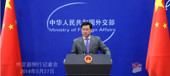 资料图:2014年5月27日,外交部发言人秦刚主持例行记者会。