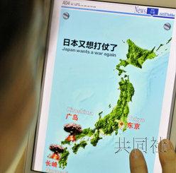 日本外相将抗议中国报纸刊登核爆日本地图