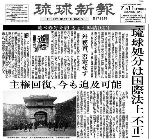 """资料图:《琉球新报》刊登照片显示,1879年日本政府派军占领首里城欢会门,武力胁迫琉球国王尚泰""""同意合并""""为冲绳县。"""