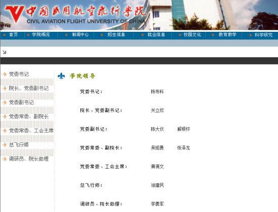 中国民用航空飞行学院网站页面
