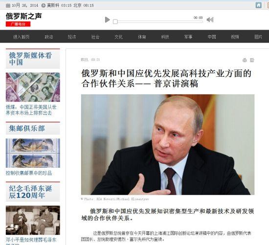 资料图:俄罗斯之声网站报道的截图