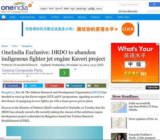 """资料图:印度媒体报道""""发佛里""""发动机已经放弃的页面截图"""