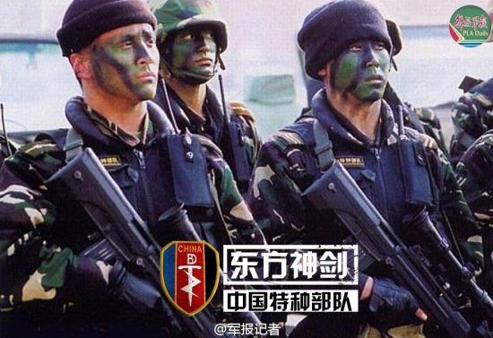 东方神剑(北京军区特种大队)