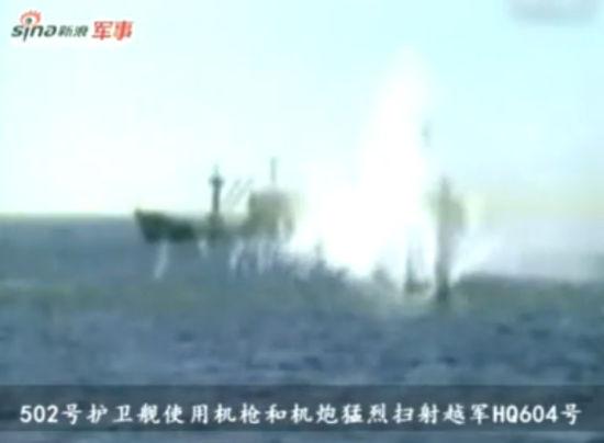 资料图:我军扫射越军武装船