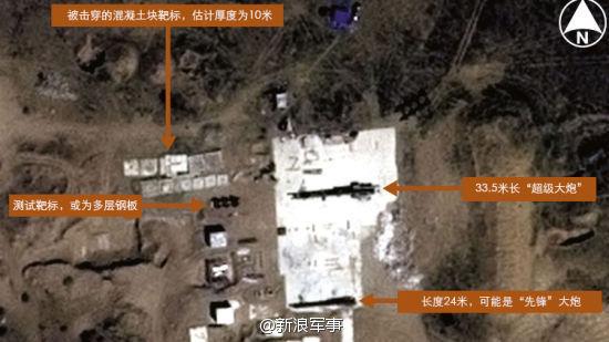 """2013年7月的一张卫星图片显示,在包头附近,中国军方架设了两门""""超级大炮"""",并在近期试过用。其中一门25.9米长的是1970年代解放军""""先锋""""反导火炮的遗产,另一门""""神秘""""新炮有33米长。简氏防务周刊网站分析,这两款""""超级大炮""""是用于高速弹道试验。"""