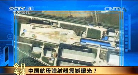央视报道截图:疑似航母弹射器