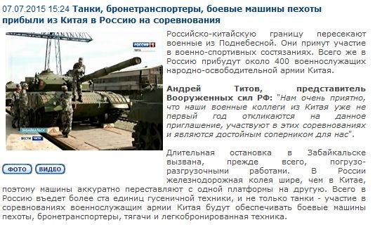俄罗斯媒体报道截图