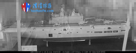 075两栖攻击舰