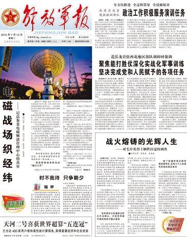 """今日解放军报头版截图,右下部为""""对毛岸英烈士牺牲经过的调查"""""""