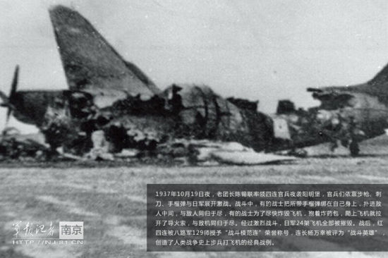 夜袭阳明堡,炸毁24架敌机