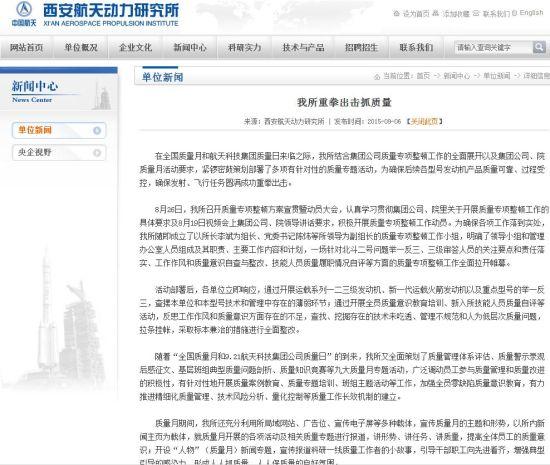 民间网站截图