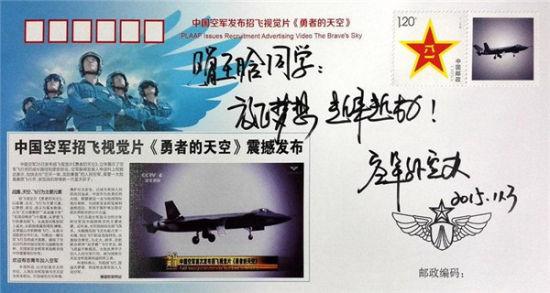 空军外宣办给王晗同学赠言
