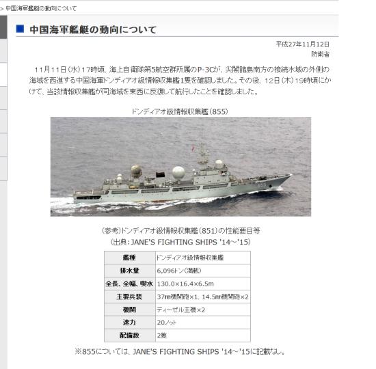 日本防卫省公布图片