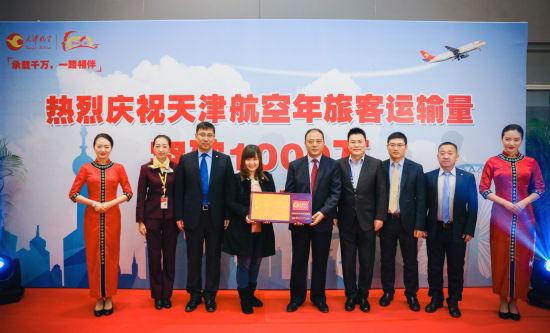 天津航空年度第1000万名旅客欢迎仪式现场(蔡林昊 摄)