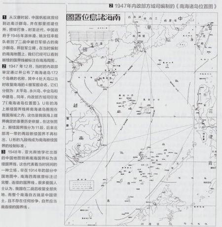 资料图:1947年公布南海诸岛位置图。