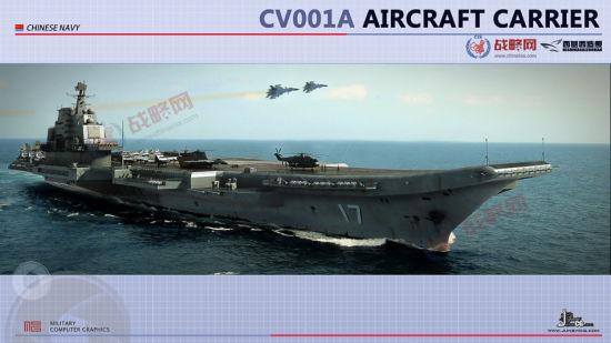 国产首艘航母CG出炉代号CV001A形似辽宁舰改型