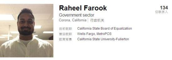 Farook在Linkin上的材料显现,他就任于加州税章检查委员会
