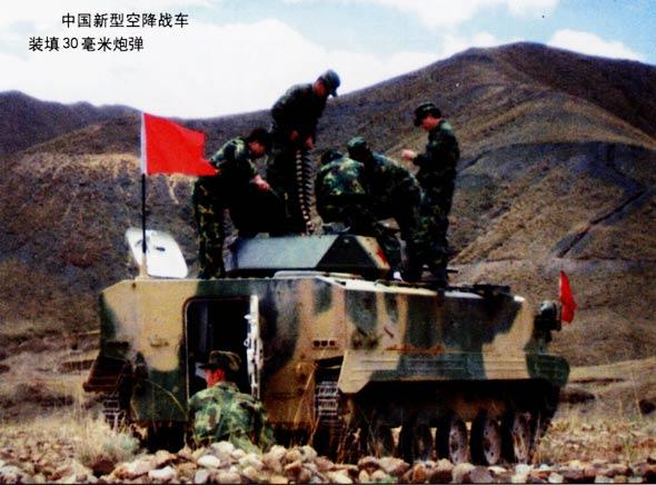 中国ZBD2000轻型履带式步兵战车/伞兵战车