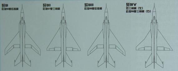 1965年601所对歼9气动布局研究时提出的四种机翼形状