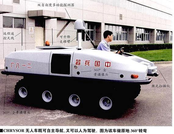 图文:CHRYOSR无人车既可自主导航也可人为驾驶