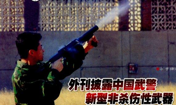 外刊披露中国武警装备新型非杀伤性武器(组图)