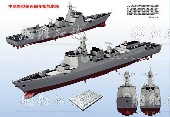 海军新型导弹驱逐舰3D效果图