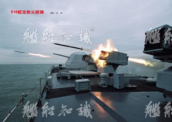 516舰发射火箭弹