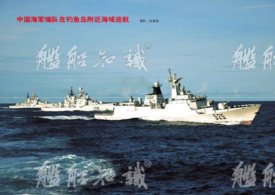 中国海军编队在钓鱼岛附近海域巡航