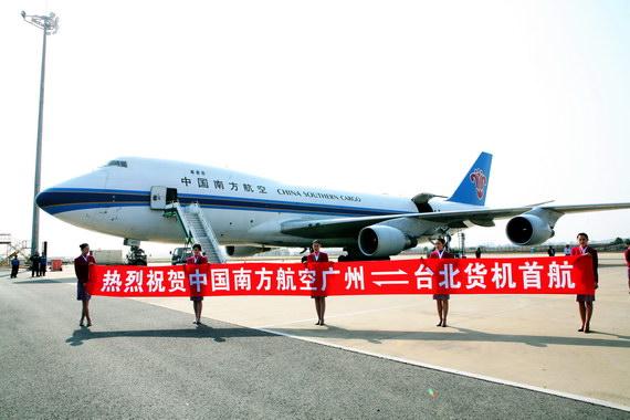南航广州-台北两岸直航货运包机首航仪式,空姐拉横幅展示两岸货运包机。