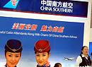 南方航空公司2007两岸春节包机