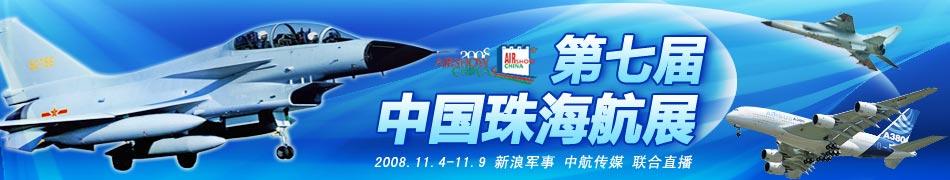 第七届中国珠海航展